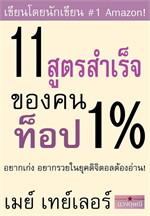 11 สูตรสำเร็จของคนท็อป 1%